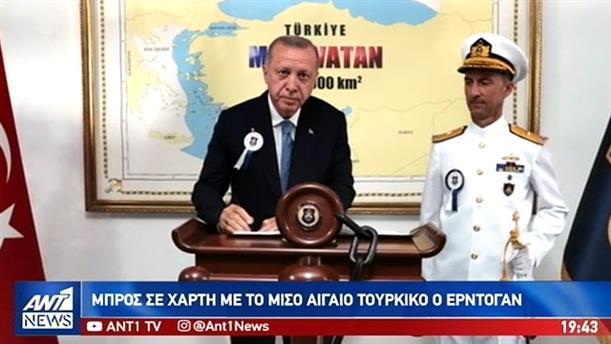 Νέα πρόκληση Ερντογάν για την «Γαλάζια Πατρίδα»