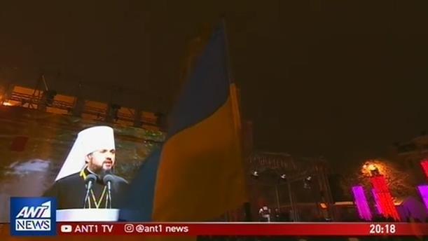 Στο Φανάρι «σφραγίζεται» η αυτονόμηση της Ουκρανικής Εκκλησίας