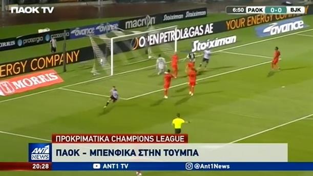 Champions League: Ο ΠΑΟΚ καλείται να κάνει την υπέρβαση κόντρα στην Μπενφίκα