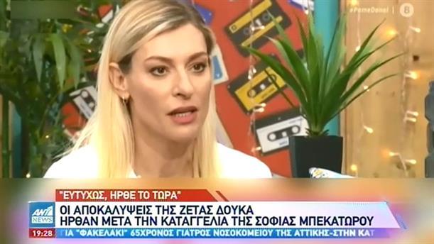 Ζέτα Δούκα: Ο Γιώργος Κιμούλης με έβρισε και με κλώτσησε