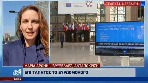 Κρίσιμη για την Ευρώπη συνεδρίαση του Eurogroup