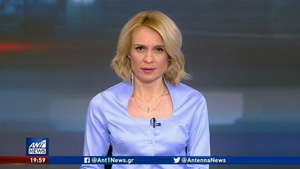 ANT1 NEWS 16-02-2020 ΣΤΙΣ 19:30