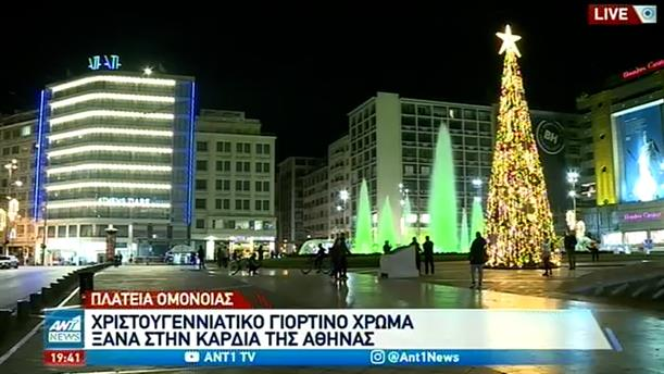 Άρωμα Χριστουγέννων στην πλατεία Ομονοίας