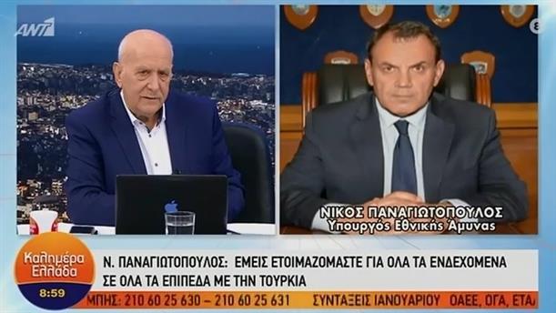 Ο Υπουργός Εθνικής Άμυνας για τα ελληνοτουρκικά - ΚΑΛΗΜΕΡΑ ΕΛΛΑΔΑ - 05/12/2019