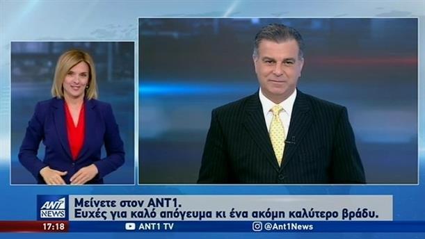 ANT1 NEWS 09-02-2020 ΣΤΗ ΝΟΗΜΑΤΙΚΗ