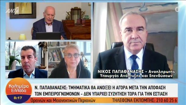 """Ο Νίκος Παπαθανάσης στην εκπομπή """"Καλημέρα Ελλάδα"""""""