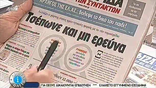 Εφημερίδες (20/10/2014)