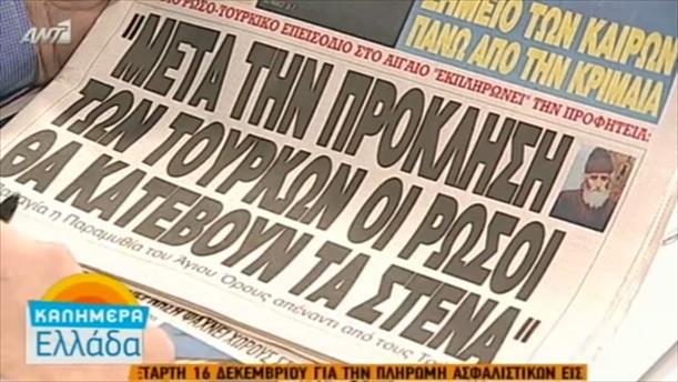 Εφημερίδες (14/12/2015)