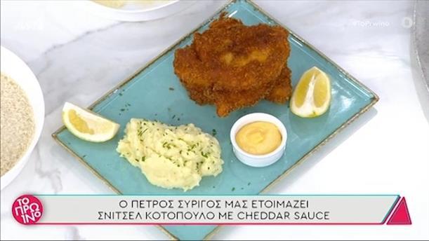 Σνίτσελ κοτόπουλο με τσένταρ σως - Το Πρωινό – 11/05/2021