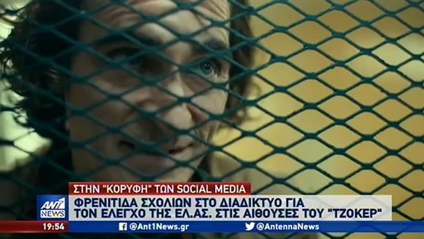 Φρενίτιδα στα social media μετά τις εφόδους των αστυνομικών για τον «Τζόκερ»