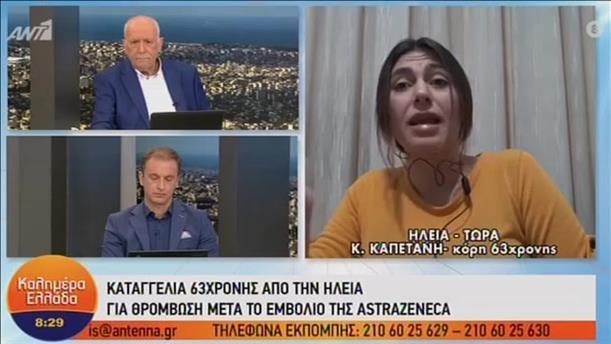 Κορονοϊός - AstraZeneca: Η κόρη της 63χρονης που καταγγέλλει θρόμβωση μετά το εμβόλιο