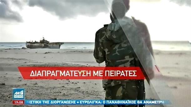Μαρτυρία στον ΑΝΤ1 από μητέρα ναυτικού που είναι όμηρος από πειρατές