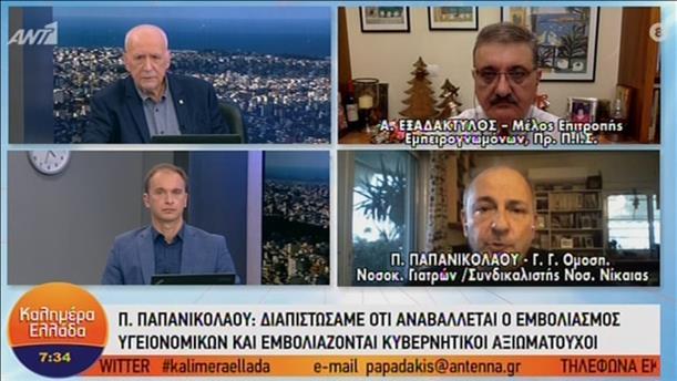 Εξαδάκτυλος - Παπανικολάου στην εκπομπή «Καλημέρα Ελλάδα»