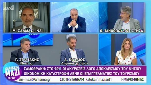 Οι Σαλμάς και Ξανθόπουλος στο «Καλοκαίρι Μαζί»