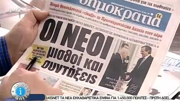 Εφημερίδες (02/01/2015)