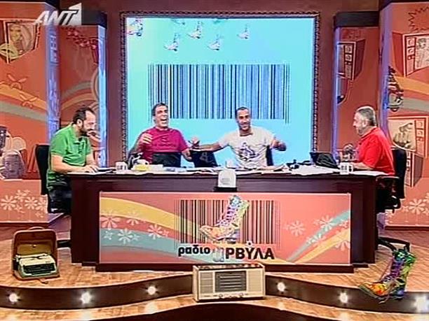 Ράδιο Αρβύλα 26-11-2009