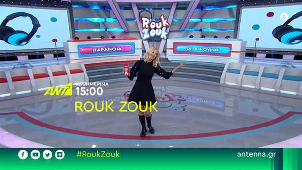 ΡΟΥΚ ΖΟΥΚ - Καθημερινά στις 15:00
