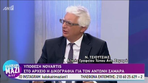 Ο Διευθυντής του Γρ. Τύπου του Αντ. Σαμαρά, Ν. Τσιούτσιας για την υπόθεση Novartis