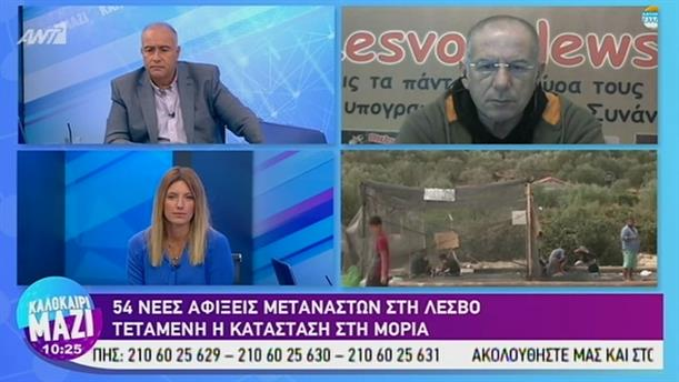 Τεταμένη η κατάσταση στη Μόρια - ΚΑΛΟΚΑΙΡΙ ΜΑΖΙ – 05/09/2019
