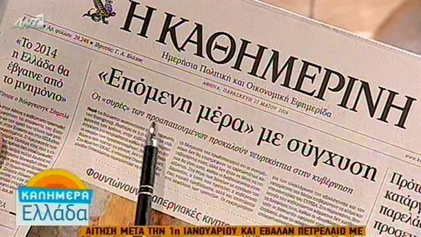 Εφημερίδες (27/05/2016)