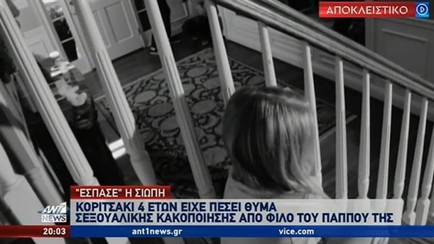 Ξεσπούν στον ΑΝΤ1 οι γονείς 4χρονης για την κακοποίηση από φίλο του παππού της