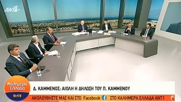 Πολιτική επικαιρότητα  – ΚΑΛΗΜΕΡΑ ΕΛΛΑΔΑ – 22/10/2018