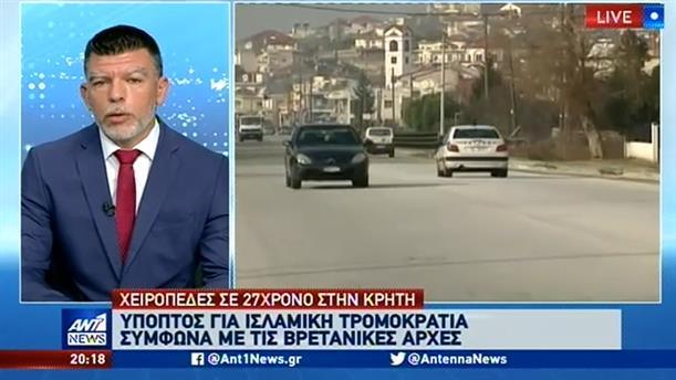 Συνελήφθη στην Κρήτη ύποπτος για ισλαμική τρομοκρατία