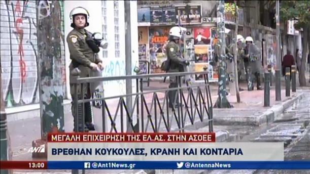 """""""Οπλοστάσιο"""" για επεισόδια βρήκε η Αστυνομία στην ΑΣΟΕΕ"""