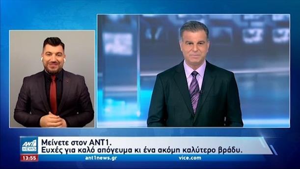 ANT1 NEWS 30-04-2021 ΣΤΗ ΝΟΗΜΑΤΙΚΗ