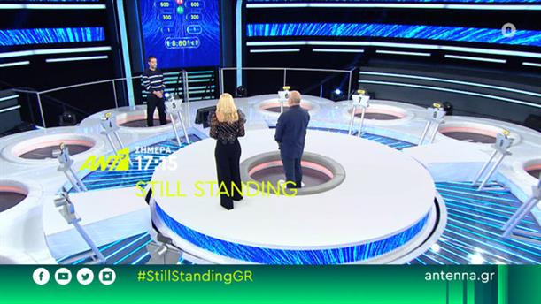 STILL STANDING - ΔΕΥΤΕΡΑ 13/01