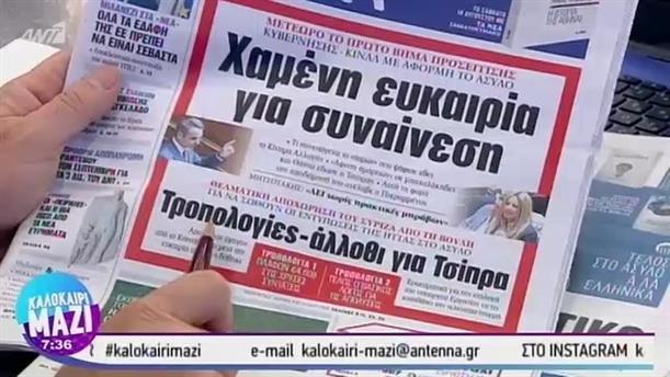 Εφημερίδες - ΚΑΛΟΚΑΙΡΙ ΜΑΖΙ – 09/08/2019