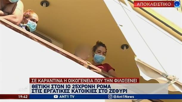 Αποκλειστικά στον ΑΝΤ1 η 25χρονη Ρομά με κορονοϊό στο Ζεφύρι