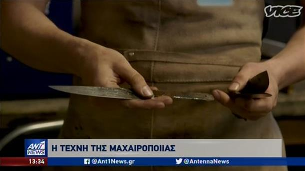 Η τέχνη της μαχαιροποιίας στο Vice Greece