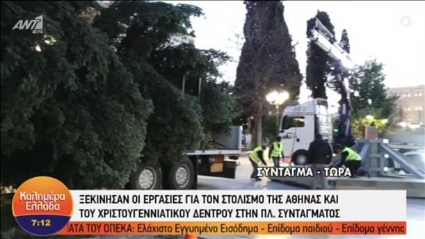 Ξεκίνησαν οι εργασίες για τον στολισμό της Αθήνας