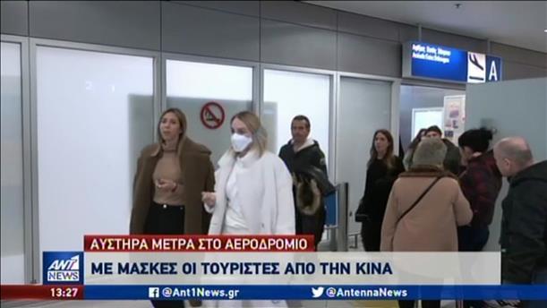 Αυστηρά μέτρα προστασίας από τον κορονοϊό στην Ελλάδα