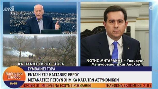 Ο Νότης Μηταράκης στην εκπομπή «Καλημέρα Ελλάδα»