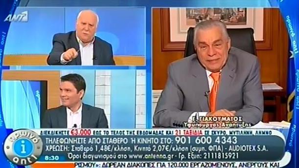 Πρωινό ΑΝΤ1 – Ενημέρωση - 25/06/2014