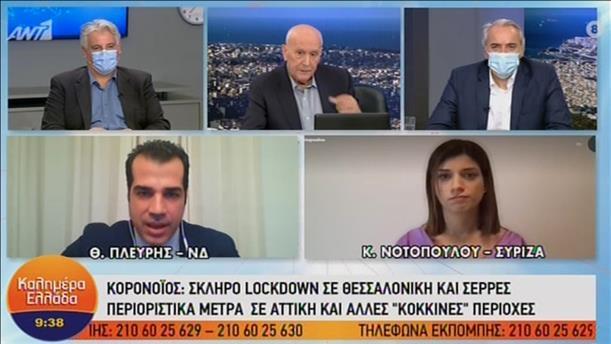 Πλεύρης - Νοτοπούλου στην εκπομπή «Καλημέρα Ελλάδα»