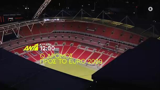 Ο ΔΡΟΜΟΣ ΠΡΟΣ ΤΟ EURO 2020 - Κυριακή 15/03