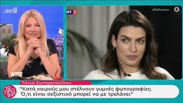 Η Τόνια Σωτηροπούλου, ο Δημήτης Μοθωναίος και οι γυμνές φωτογραφίες
