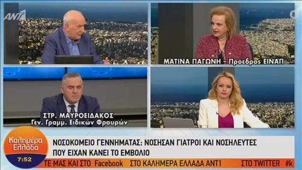 Παγώνη - Μαυροειδάκος στην εκπομπή «Καλημέρα Ελλάδα»
