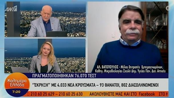 Αλκ. Βατόπουλος - Καθ. Μικροβιολογίας – ΚΑΛΗΜΕΡΑ ΕΛΛΑΔΑ - 14/04/2021