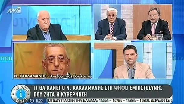 Πρωινό ΑΝΤ1 – Εκπομπή - 03/10/2014