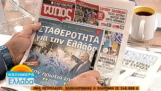 Εφημερίδες (18/09/2015)