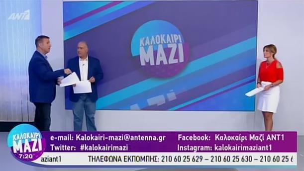 ΚΑΛΟΚΑΙΡΙ ΜΑΖΙ - 04/09/2019