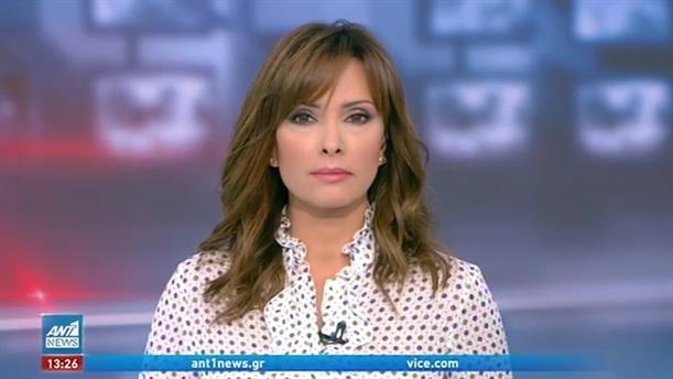 ANT1 NEWS 15-09-2020 ΣΤΙΣ 13:00