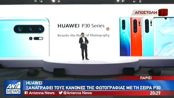 Η Huawei παρουσίασε τα νέα μοντέλα της με ισχυρό ατού… τις κάμερες