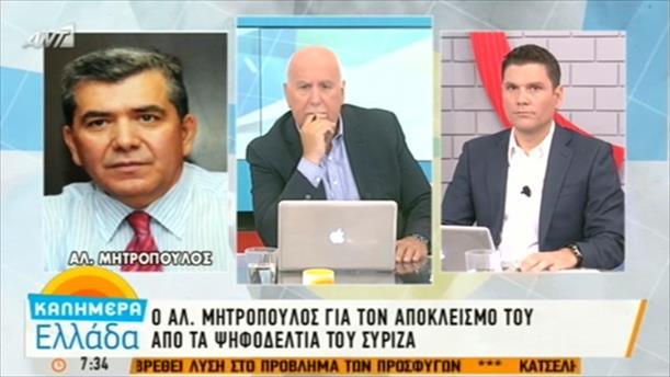 Α.Μητρόπουλος - 8/9/2015
