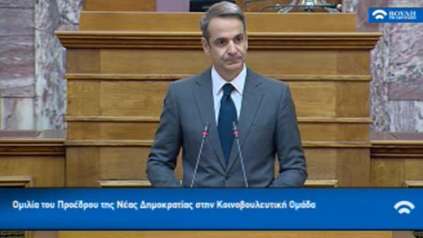 Ομιλία του Κυρ. Μητσοτάκη στην Κοινοβουλευτική Ομάδα της ΝΔ
