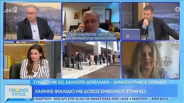 """Ο Γιώργος Παναγιωτακόπουλος στην εκπομπή """"Πρωινοί Τύποι"""""""